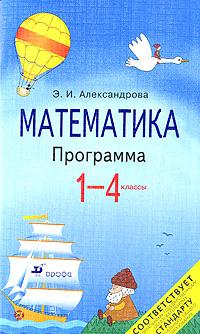 Математика. 1-4 классы. Программа для общеобразовательных учереждений. Э. И. Александрова