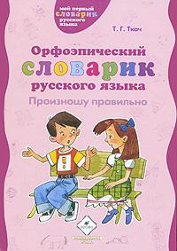 Орфоэпический словарик русского языка. Произношу правильно ( 978-5-358-06723-3 )