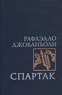 Спартак