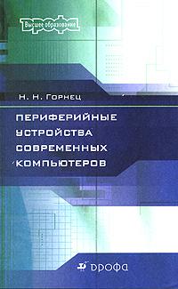 Периферийные устройства современных компьютеров. Н. Н. Горнец