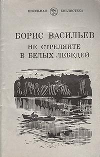 Не стреляйте в белых лебедей12296407Жил в селе Егор Полушкин, односельчане и жена звали его бедоносцем. Все, за что он не брался, любая работа или дело, - кончались недоразумением. Наделенный талантом истинного художника, со своим собственным взглядом на жизнь, Егор был совершенно не похож на односельчан, практичных и рассудительных. После долгих поисков он, наконец, находит свое призвание - работу лесничего. Единственными друзьями Егора становятся белые лебеди, о которых он заботится с особой нежностью. Но однажды его счастье кончается - в лес приходят браконьеры…