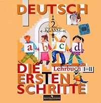 Deutsch: 2 klasse: Die ersten schritte: Lehrbuch 1-2 / Немецкий язык. 2 класс. Первые шаги (аудиокурс MP3)