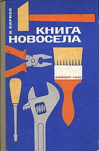 Книга новосела