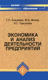Экономика и анализ деятельности предприятий ( 978-5-222-17810-2 )