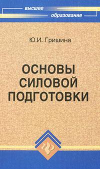 Основы силовой подготовки. Ю. И. Гришина