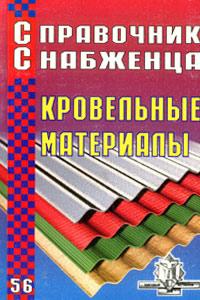 Справочник снабженца. Выпуск 56. Кровельные материалы ( 5-93588-046-6 )