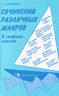 Сочинения различных жанров в старших классах