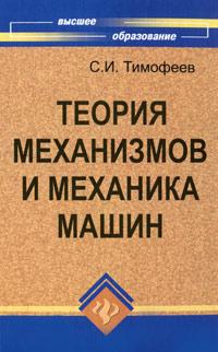 Теория механизмов и механика машин ( 978-5-222-17719-8 )