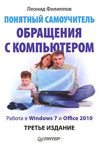 Понятный самоучитель обращения с компьютером. Леонид Филиппов