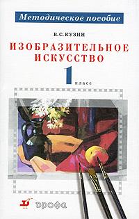 Изобразительное искусство. 1 класс. Методическое пособие. В. С. Кузин