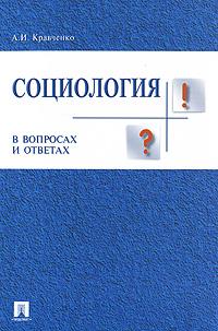Социология в вопросах и ответах