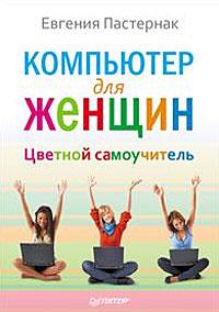 Компьютер для женщин. Цветной самоучитель. Е. Пастернак