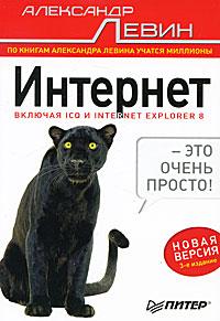 Интернет - это очень просто!. Александр Левин