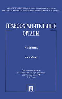 Правоохранительные органы. Ответственный редактор Ю. К. Орлов