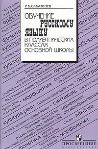 Обучение русскому языку в полиэтнических классах основной школы