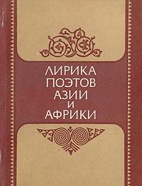 Лирика поэтов Азии и Африки