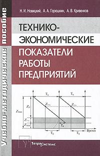 Технико-экономические показатели работы предприятий ( 978-985-536-068-2 )