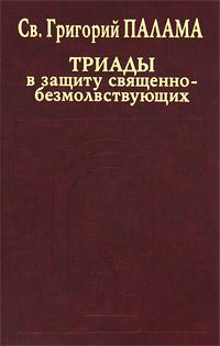 Триады в защиту священно-безмолствующих. Св. Григорий Палама