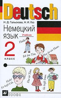 Deutsch. Немецкий язык. 2 класс