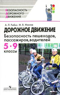 Дорожное движение. Безопасность пешеходов, пассажиров, водителей. 5-9 классы ( 978-5-09-018175-4 )