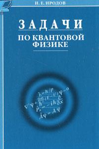 Задачи по квантовой физике ( 978-5-9963-0283-3 )