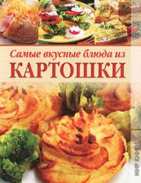 Самые вкусные блюда из картошки
