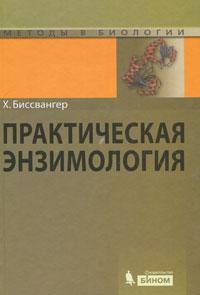 Практическая энзимология. Х. Биссвангер