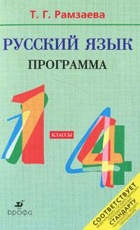 Русский язык. 1—4 классы. Программа для общеобразовательных учреждений. Т. Г. Рамзаева
