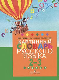Картинный словарь русского языка. 2-3 класс. В 2 частях. Часть 2