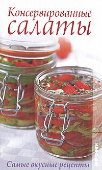 Консервированные салаты. Самые вкусные рецепты