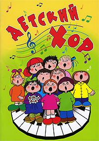 Детский хор ( 978-5-222-17614-6 )