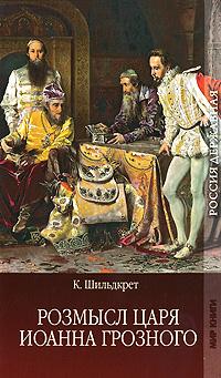 Розмысл царя Иоанна Грозного. К. Шильдкрет