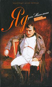 Яд для Наполеона. Эдмундо Диас Конде