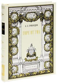 Горе от ума (подарочное издание). А. С. Грибоедов