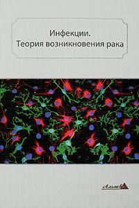 Инфекции. Теория возникновения рака ( 978-5-91563-044-3 )