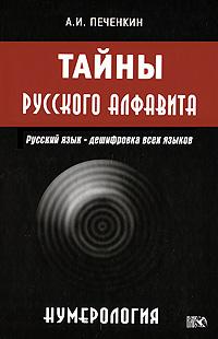Тайны русского алфавита. Нумерология. А. И. Печенкин