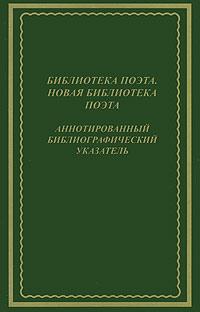 Библиотека поэта. Новая библиотека поэта. Аннотированный библиографический указатель ( 978-5-91265-008-6 )