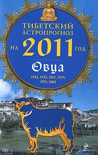 Тибетский астропрогноз на 2011 год. Овца. М. Б. Зиновьев