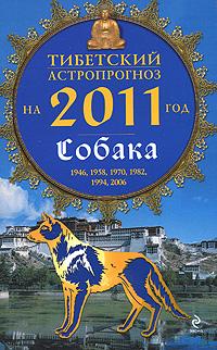Тибетский астропрогноз на 2011 год. Собака. М. Б. Зиновьев