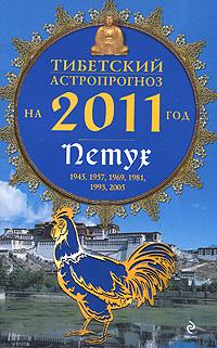 Тибетский астропрогноз на 2011 год. Петух. М. Б. Зиновьев