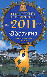 Тибетский астропрогноз на 2011 год. Обезьяна. М. Б. Зиновьев