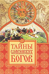 Тайны славянских богов. М. В. Еременко