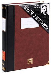 Мастер и Маргарита (подарочное издание). Михаил Булгаков