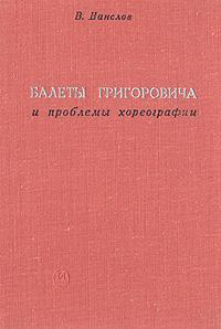 Балеты Григоровича и проблемы хореографии