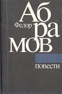 Федор Абрамов. Повести