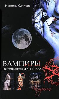 Вампиры в верованиях и легендах. Монтегю Саммерс