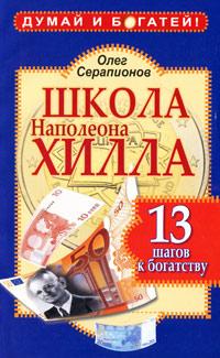 Школа Наполеона Хилла. 13 шагов к богатству ( 978-5-17-068948-4, 978-5-226-02926-4 )