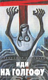 Книга Иди на Голгофу
