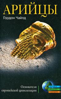 Арийцы. Основатели европейской цивилизации. Гордон Чайлд