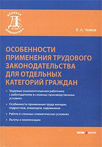 Особенности применения трудового законодательства для отдельных категорий граждан ( 978-5-7205-1060-2 )